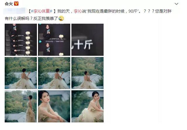 李沁体重上热搜,某知名作家微博发文:你是想炫耀给谁看?