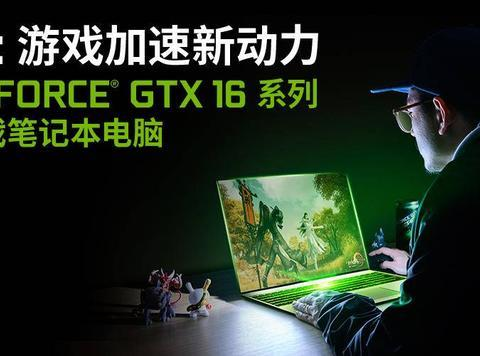 加速不止!华硕天选携手NVIDIA,GTX1660Ti助力性能充分释放