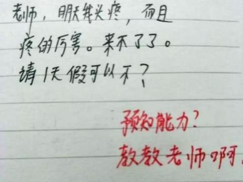 小学生写的请假条水平有多高?大学生看了自愧不如