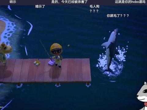 无知者无畏,主播玩《动物森友会》把海鱼扔进湖里,放生还是杀生