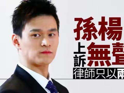 时隔一个多月,为何孙杨团队一直没有发声?港媒:他或将放弃上诉
