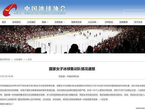 中国冰球队也有人感染新冠了,2月中旬去美国集训回国就确诊