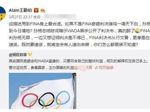 孙杨26天一言不发!王勤伯怼名记+批国际泳联:奇葩判决坑了孙杨