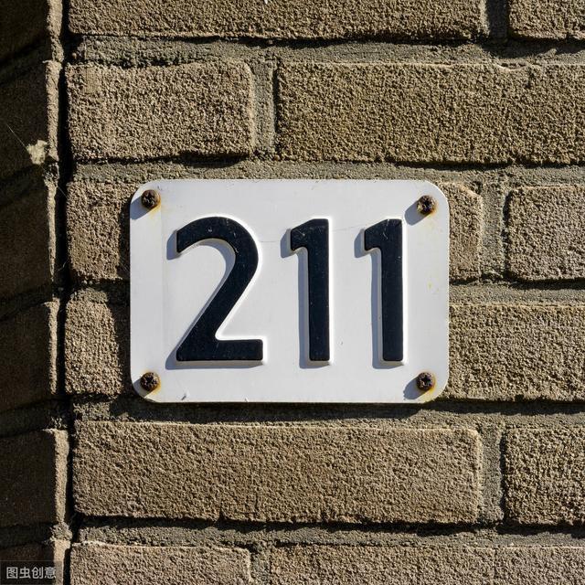 2020年我国211工程大学最新排名,人大第9,武大天大并列第10