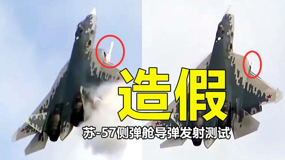 """苏-57首次公布侧弹舱导弹发射:疑似""""翻车""""造假,被指不如F-22"""