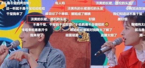 """孟美岐、柳岩、谭松韵、蔡健雅玩梗""""淡黄的长裙,蓬松的头发"""""""