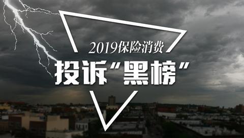 """2019保险消费投诉""""黑榜""""曝光!哪些中小险企""""抢风头""""?"""