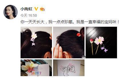陶虹秀女儿手工作品母女情深,徐小宝为妈妈做贺卡心灵手巧