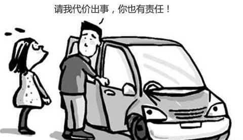 代驾出的事故,车主为什么也要负责?