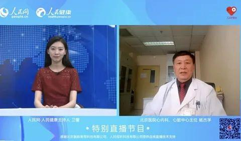 杨杰孚:疫情期间心血管病患者需做好居家检测,不可随意停药!