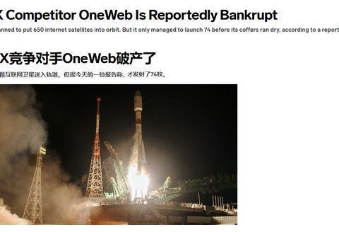 OneWeb破产了,是美国太空探索技术公司SpaceX竞争对手