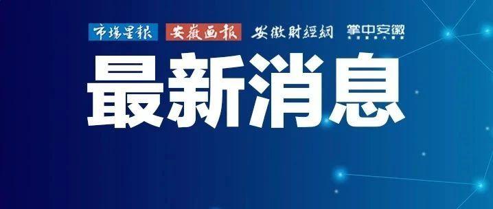 中央批准:张西明任安徽省委委员、常委
