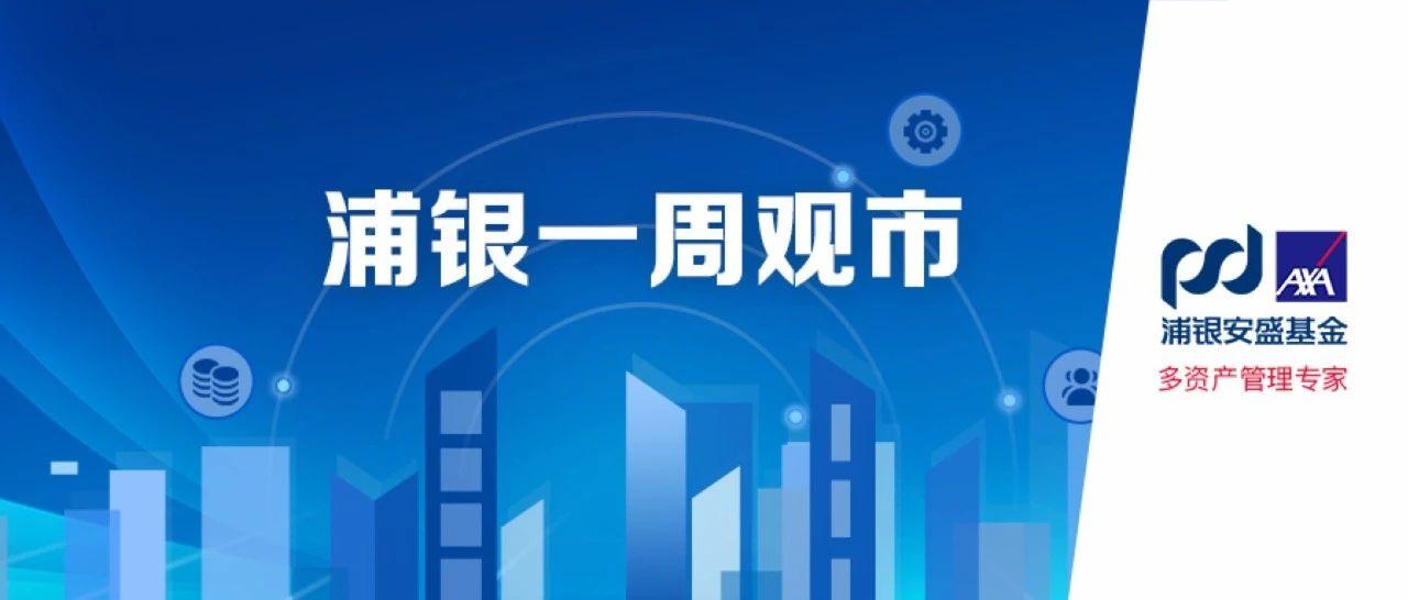 浦银安盛一周观市:全球市场反弹A股表现分化 观望为主