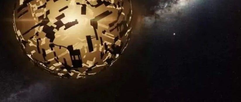 戴森球:造一个大壳把太阳围起来,让它变成大号的聚变发电机