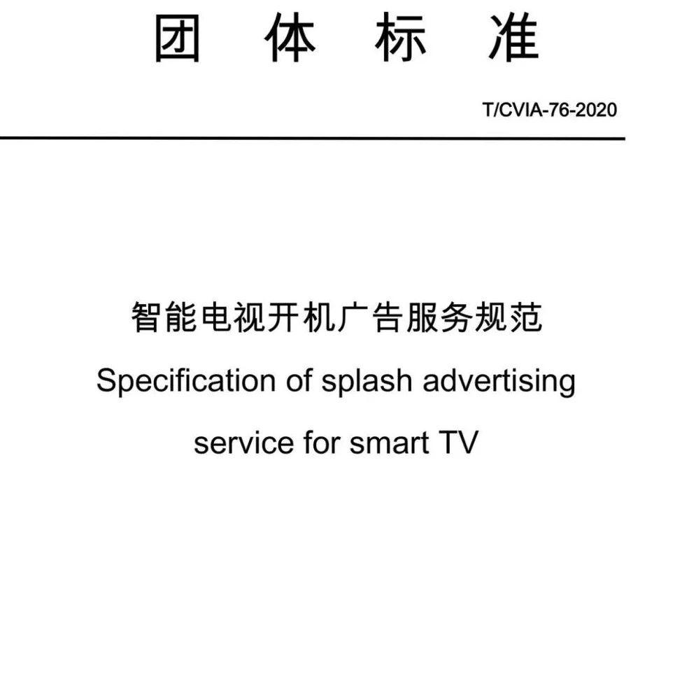 《智能电视开机广告服务规范》团体标准发布