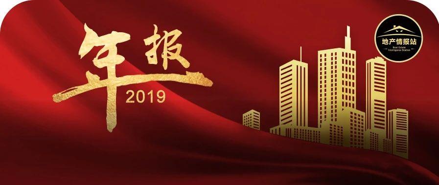 年报解读丨融创中国净利润猛涨57%,土储优势显著