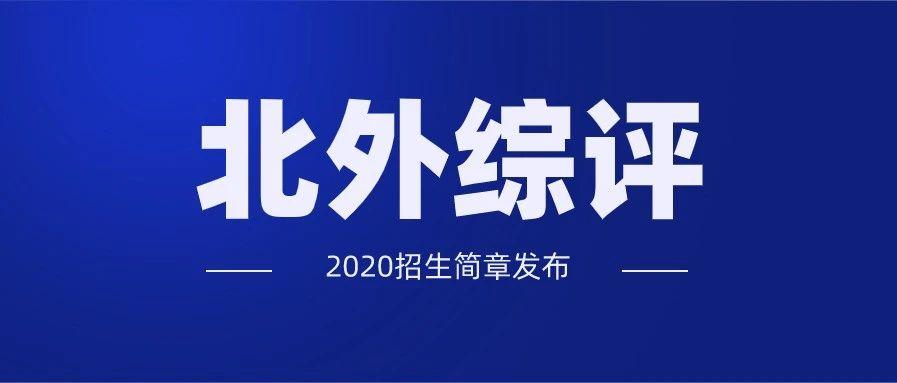 北京外国语大学2020年综合评价招生简章全网首发,新增4个招生省份!