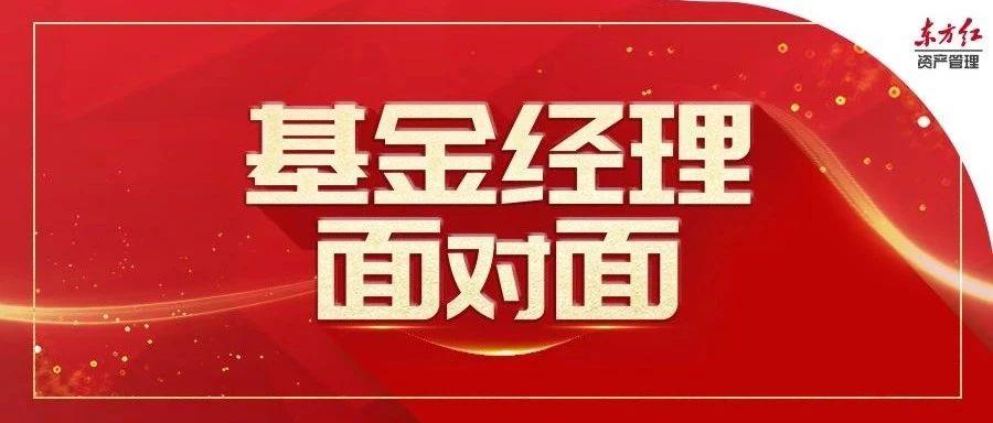 东方红资产管理韩冬:选股方法论与制造业投资逻辑