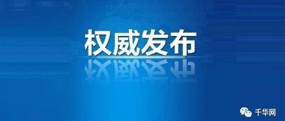 辽宁新增2例境外输入病例,行程轨迹公布