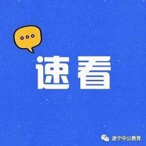 2019年下半年遂宁市市属部分事业单位公开考试招聘工作人员体检工作公告