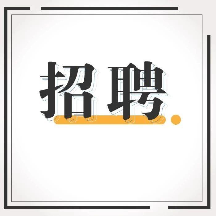 【就业】上海海洋大学招聘工作人员,4月24日前报名