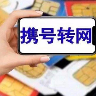 独家:广西运营商携号转网申诉情况曝光:用户携转量小申诉也不多