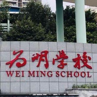 【揭秘国际学校网课⑿】广州为明学校这一份学习清单,竟这般温暖!