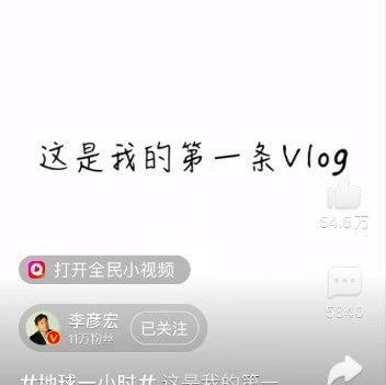 李彦宏发布人生第一条Vlog,发力视频从自己做起