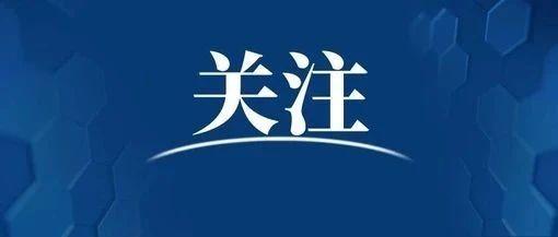 青山湖区发布重要公告 湖北返区人员免费接受核酸检测