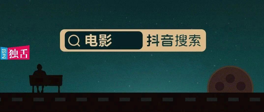 百部国产电影上线,抖音也要大跃进长视频了?