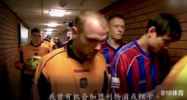 范志毅为国足拒绝利物浦:他不让我打2000亚洲杯 我是中国人做不到