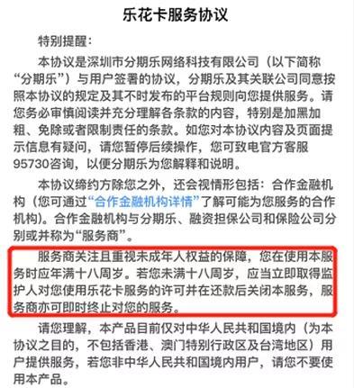 """撮合贷款破千亿的乐信,""""原罪""""已得到""""救赎""""?"""
