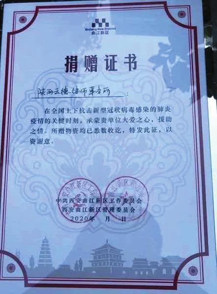众志成城 勇战疫情 ——陕西云德律师事务所抗疫纪实