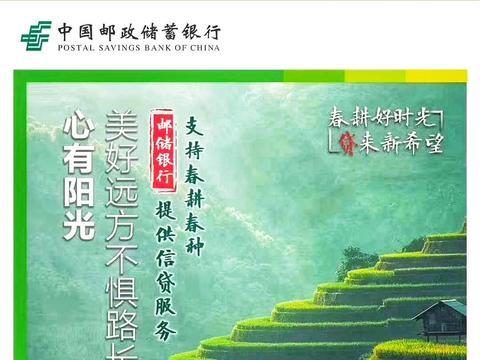 邮储银行惠州市分行:精耕三农 贷动小微