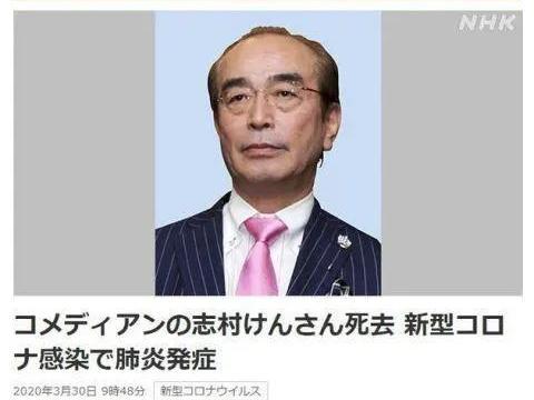 """日本""""喜剧之王""""离世,生前曾交16任女友,没小孩不结婚被骂渣男"""