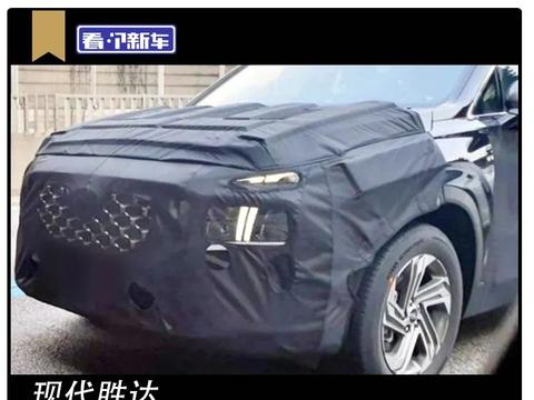 看个新车丨风格更趋硬派,现代胜达拉皮改款曝光