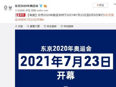 重磅官宣!奥组委公布2020东京奥运会开幕日期,重大赛事几乎全推