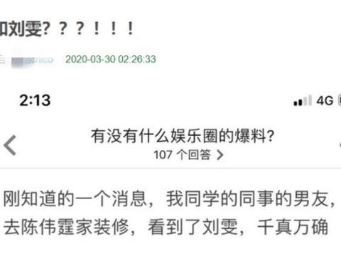 陈伟霆刘雯疑似恋情曝光,网友一个理由否绝,不过看起来很般配?
