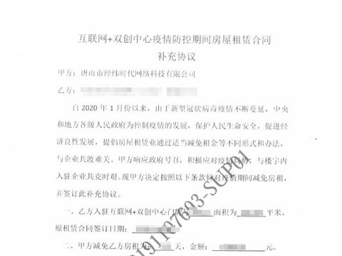 齐心抗疫!唐山市互联网+双创中心助力企业安全复工复产!