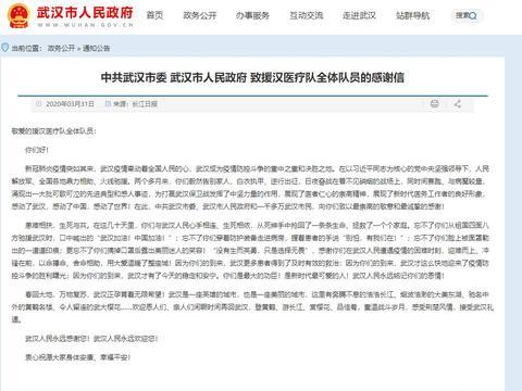 武汉致援汉医疗队全体队员的感谢信