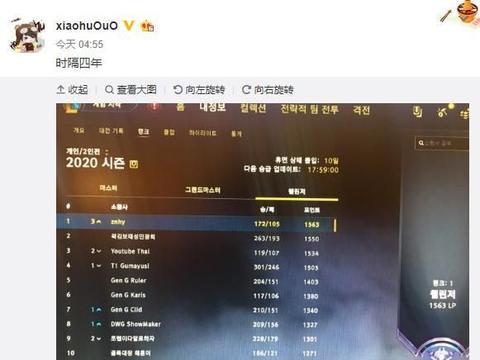 xiaohu登顶韩服后更新微博:时隔四年