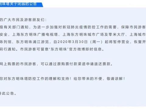 东方明珠、上海中心、海洋水族馆、金茂大厦临时关闭