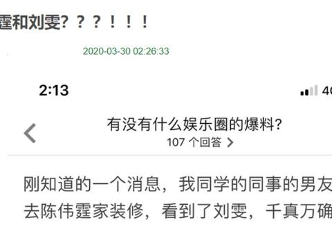 知情人爆料陈伟霆成刘雯初恋,超模32年单身被他终结?本人回应