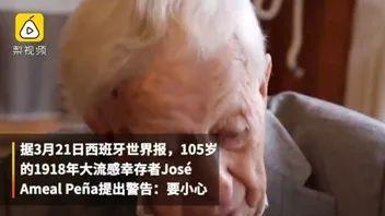 105岁病毒感幸存者发出警告:抗疫两个月,我们已重复了9个错误