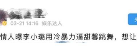 """李小璐""""完美妈妈""""人设崩塌?被爆用冷暴力逼甜馨跳舞,本性难移"""