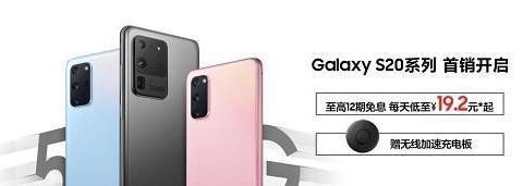 想体验5G时代最强旗舰 首选三星Galaxy S20 5G系列