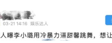 李小璐被曝冷暴力对待女儿,逼甜馨跳舞拍视频,好妈妈人设崩了?