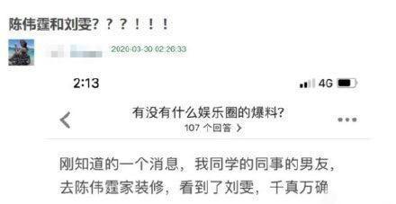 否认与陈伟霆关系,32岁还没恋爱的刘雯与奚梦瑶为何同行不同命