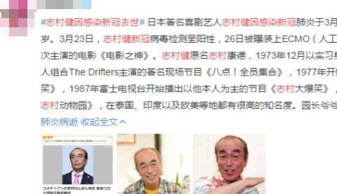 """""""日本赵本山""""因新冠肺炎去世,留下近5亿财产,却全部给了他"""