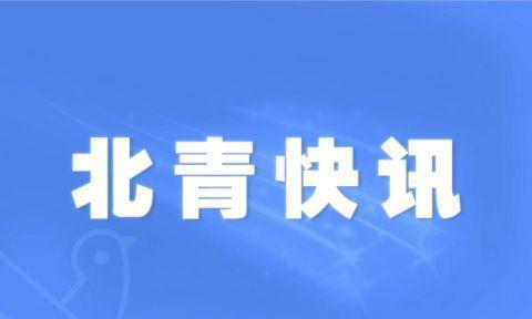 东京奥运会确定明年7月23日开幕